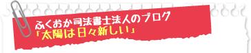 司法書士 進藤亜由子のブログ