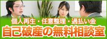 福岡の個人再生相談室