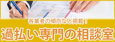 福岡の過払い金の専門サイト