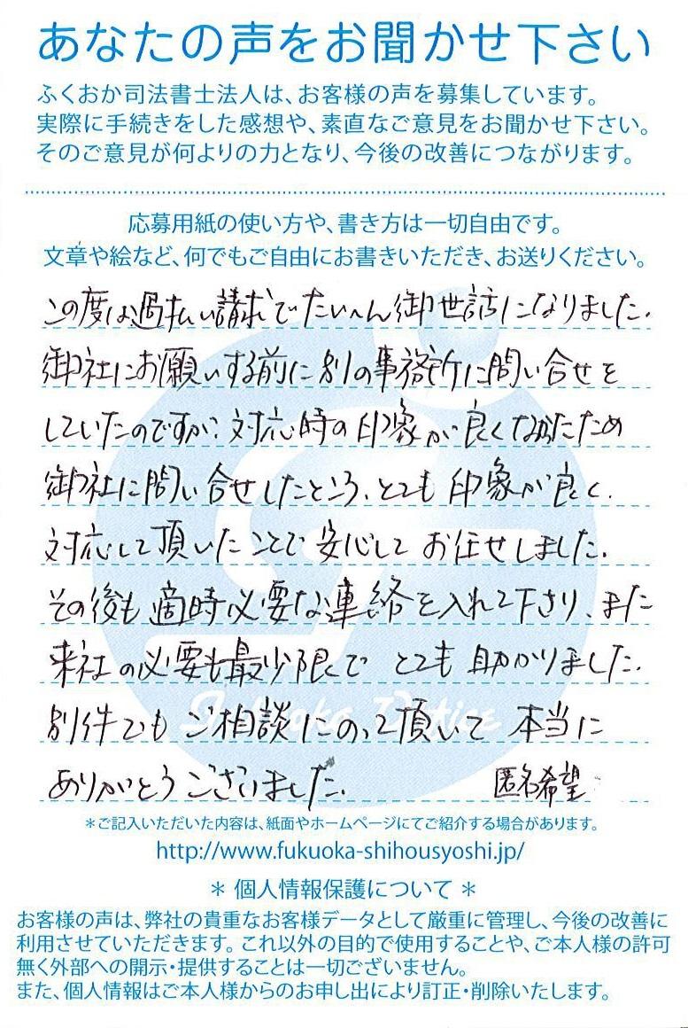 お客様の声2018/4/18