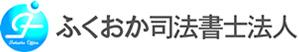 福岡の債務整理なら福岡司法書士法人へ