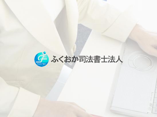 福岡法務局 各庁別登記完了予定日について