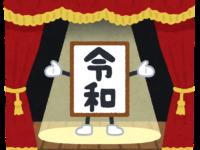 【平成→令和】ゴールデンウィーク期間中の営業について