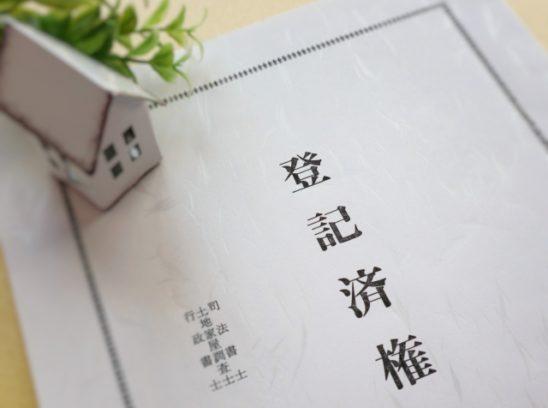 登記簿謄本から登記事項証明書への変化の歴史と「事故簿」について
