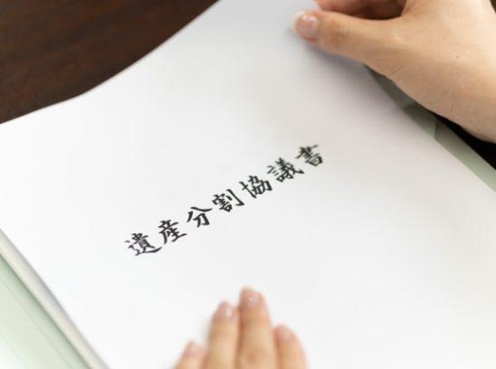 遺産分割協議の成立・協議書への捺印後に相続人が死亡した場合相続登記はできる?