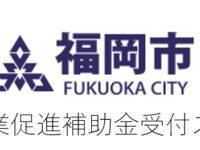 福岡市で会社設立ご検討中の方へ~福岡市新規創業促進補助金制度スタート~
